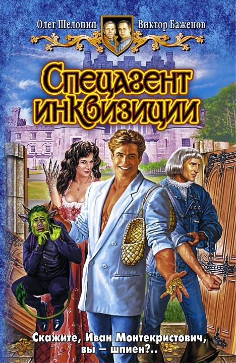 Олег шелонин виктор баженов скачать бесплатно книгу
